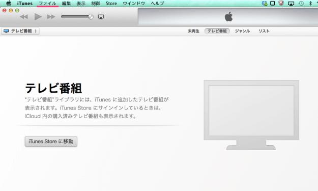 mac-itunes-set-home-sharing-04