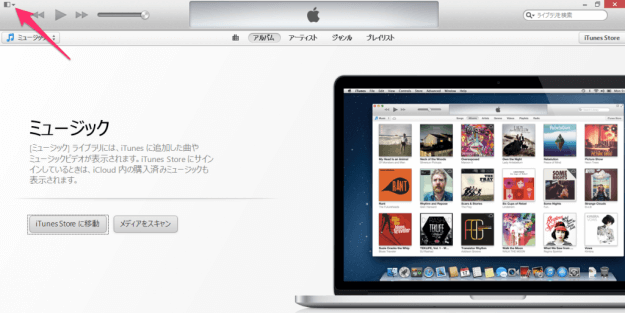 win-itunes-set-home-sharing-01