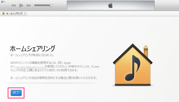 win-itunes-set-home-sharing-04