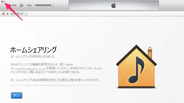 win-itunes-set-home-sharing-05