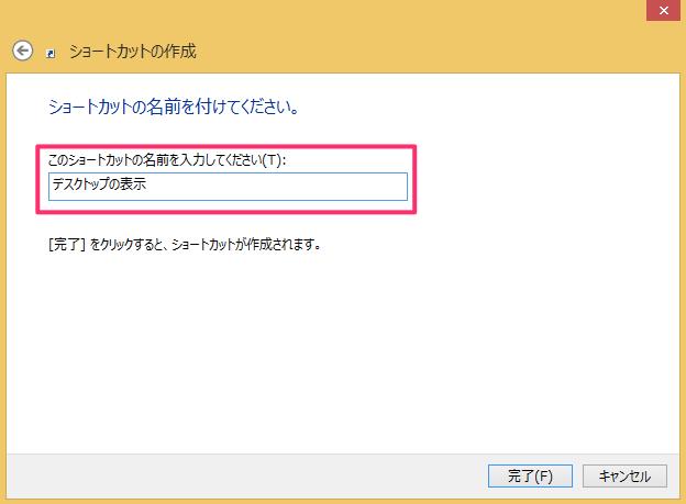 windows8-add-show-dektop-icon-taskbar-03