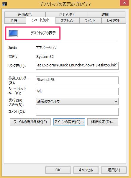 windows8-add-show-dektop-icon-taskbar-09