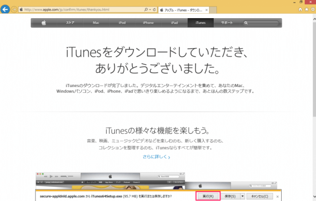 windows8-itunes-install-01