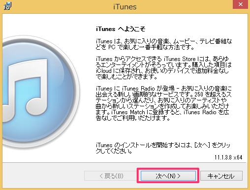 windows8-itunes-install-02