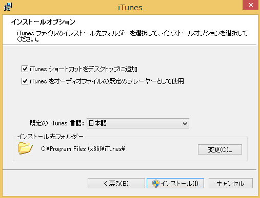 windows8-itunes-install-03