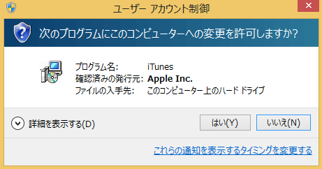 windows8-itunes-install-04