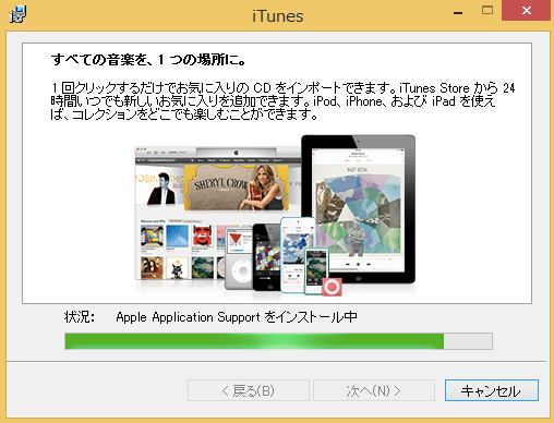 windows8-itunes-install-05
