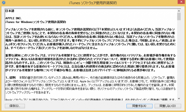 windows8-itunes-install-07