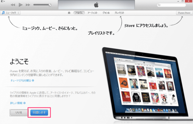 windows8-itunes-install-08