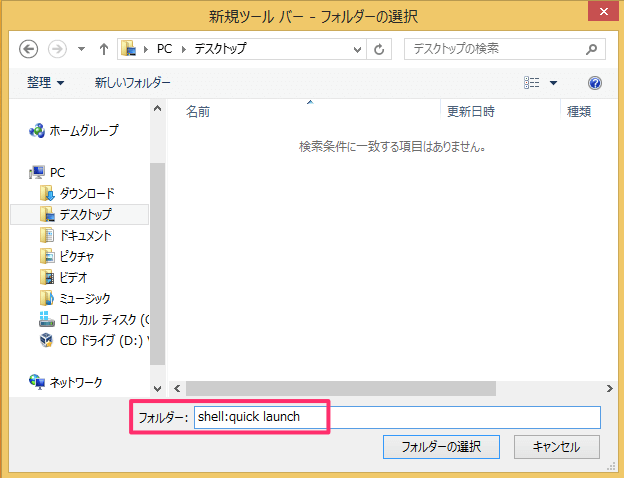 windows8-taskbar-quicklaunch-02