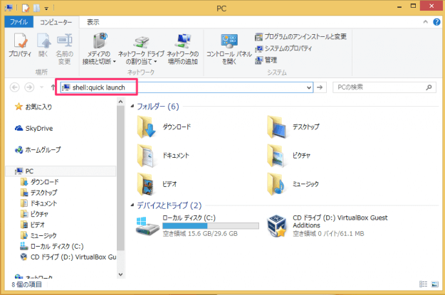 windows8-taskbar-quicklaunch-06