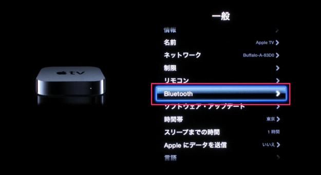 apple-tv-bluetooth-03