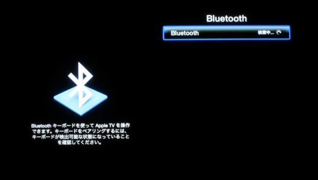 apple-tv-bluetooth-04