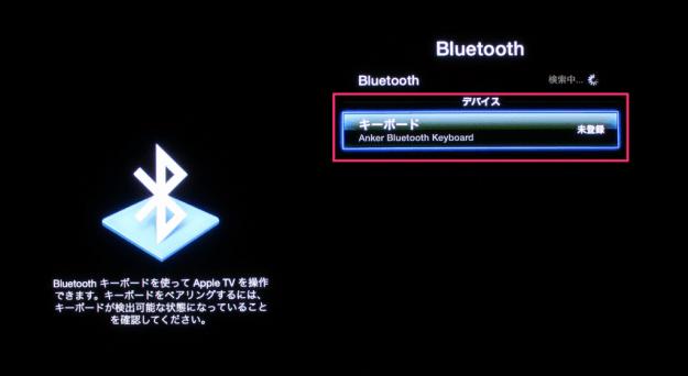 apple-tv-bluetooth-05