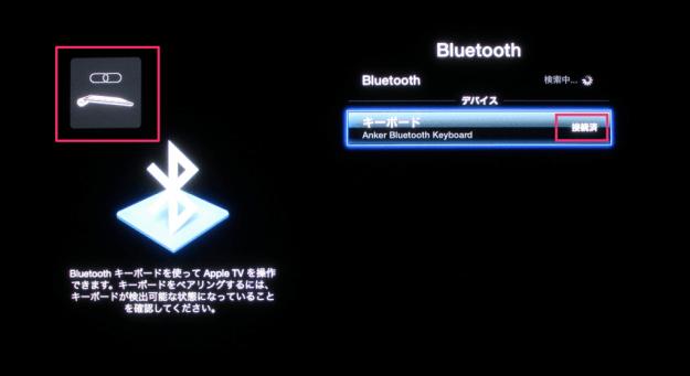 apple-tv-bluetooth-07