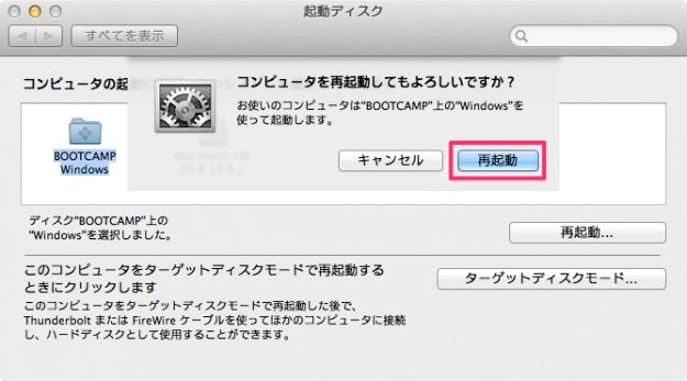 bootcamp-mac-windows-run-10