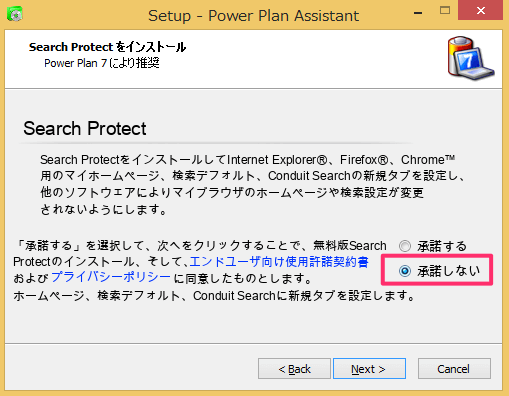 bootcamp-trackpad-install-08