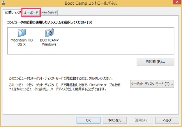 bootcamp-windows-function-key-04