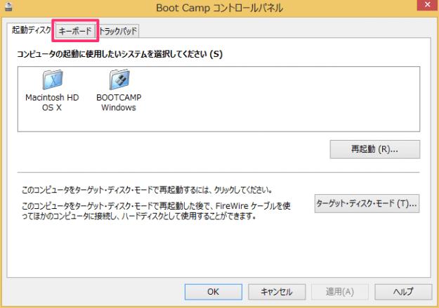 bootcamp-windows-function-key-04