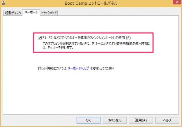 bootcamp-windows-function-key-05