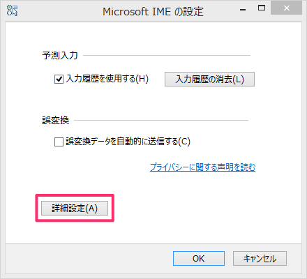bootcamp-windows-ime-03