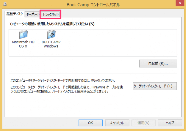 bootcamp-windows-trackpad-right-click-04