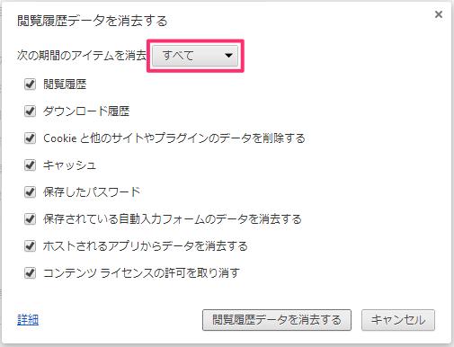 chrome-delete-browsing-history-06