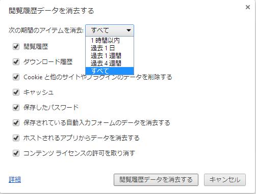 chrome-delete-browsing-history-07