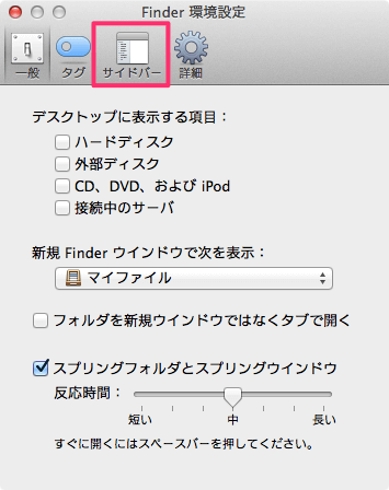 finder-sidebar-04