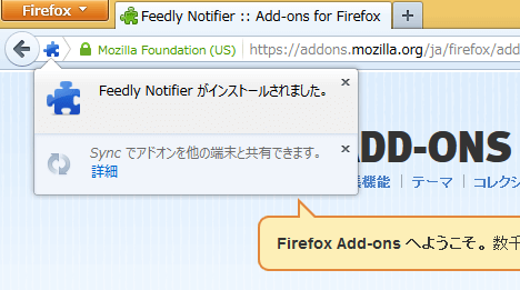 firefox-addon-feedly-notifier-04