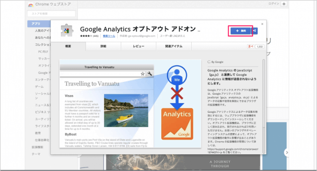 google-analytics-opt-out-add-on-02