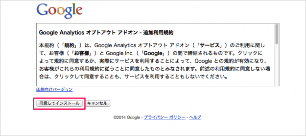google-analytics-opt-out-add-on-04