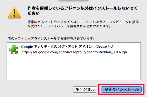 google-analytics-opt-out-add-on-06