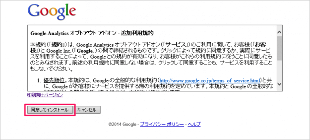 google-analytics-opt-out-add-on-08