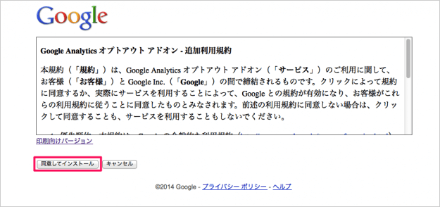 google-analytics-opt-out-add-on-12