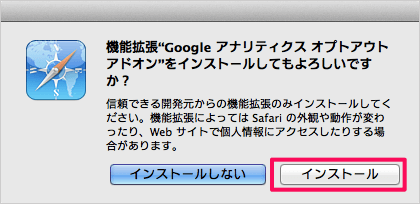 google-analytics-opt-out-add-on-14