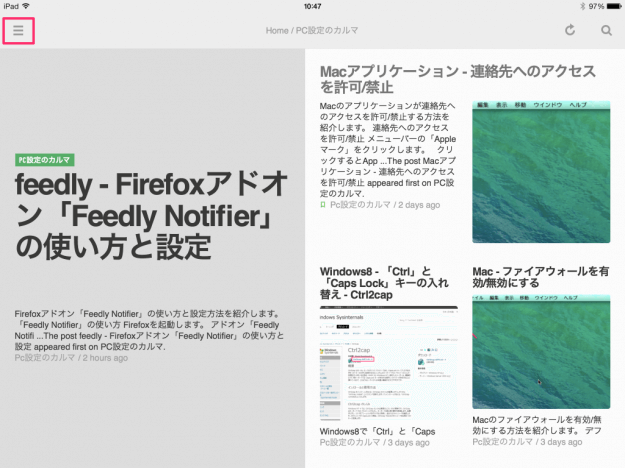 ipad-feedly-logout-login-01