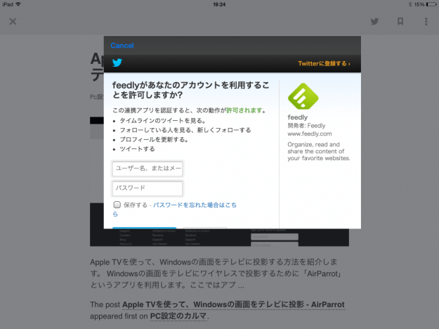 ipad-feedly-read-04