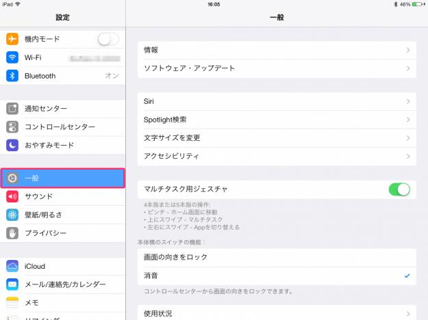 ipad-hardware-keyboard-input-change-02