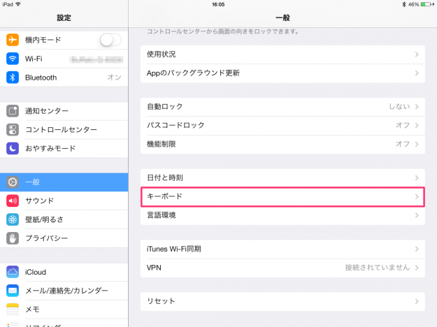ipad-hardware-keyboard-input-change-03