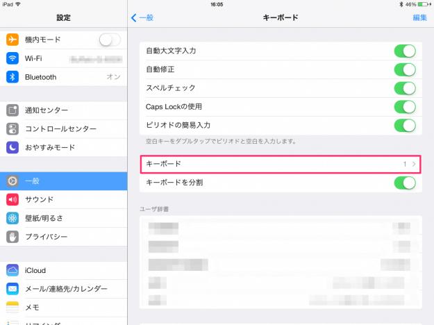 ipad-hardware-keyboard-input-change-04
