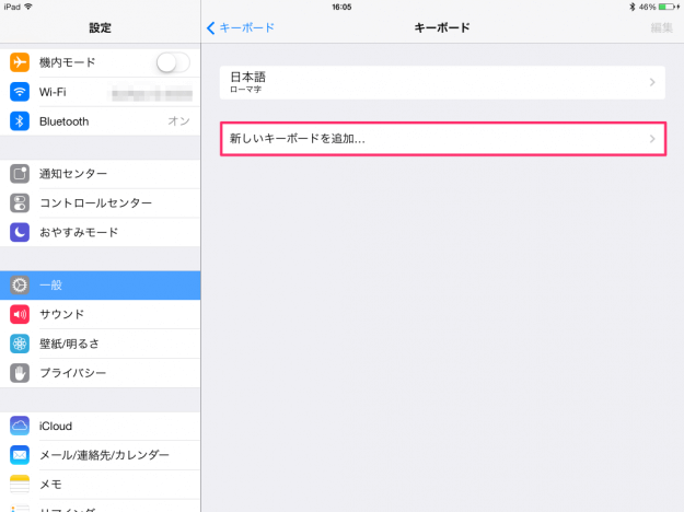 ipad-hardware-keyboard-input-change-05