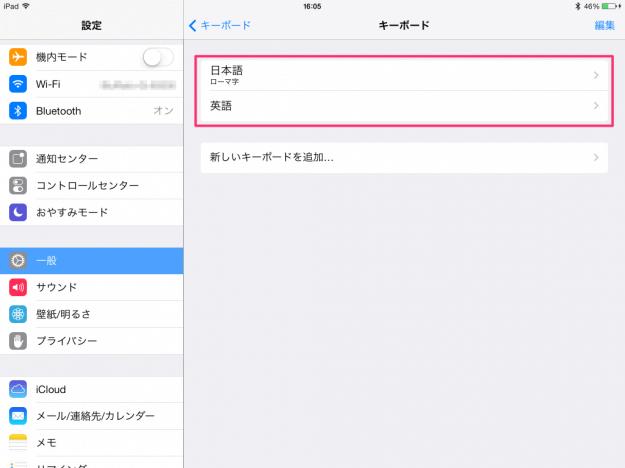 ipad-hardware-keyboard-input-change-07