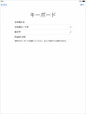 ipad-initial-setting-04