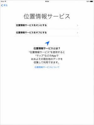 ipad-initial-setting-07