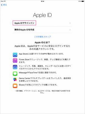 ipad-initial-setting-09