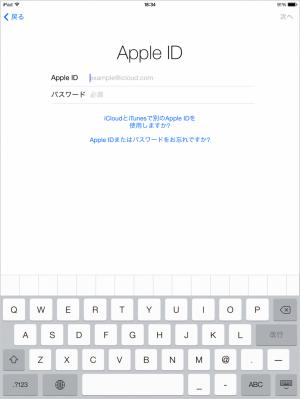 ipad-initial-setting-10