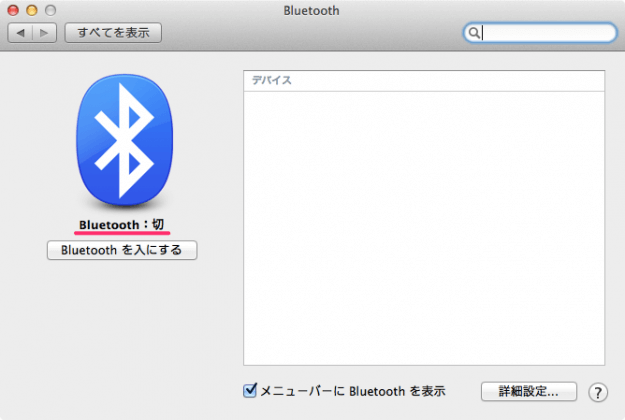 mab-bluetooth-05