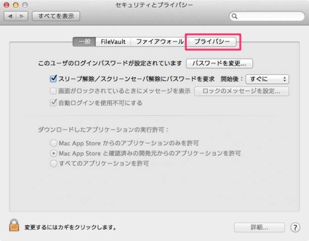 mac-application-access-address-book-04