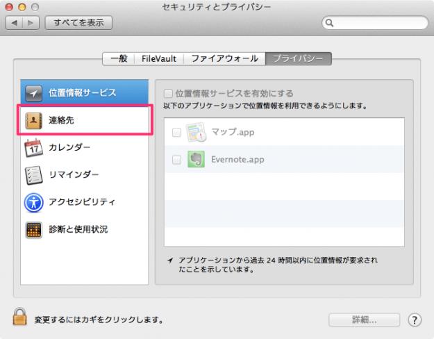 mac-application-access-address-book-05